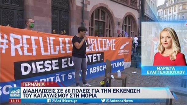 Διαδηλώσεις κατά της Μόριας στη Γερμανία