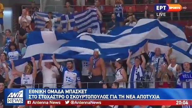 Άδοξος αποκλεισμός της εθνικής Ελλάδος στο Μουντομπάσκετ