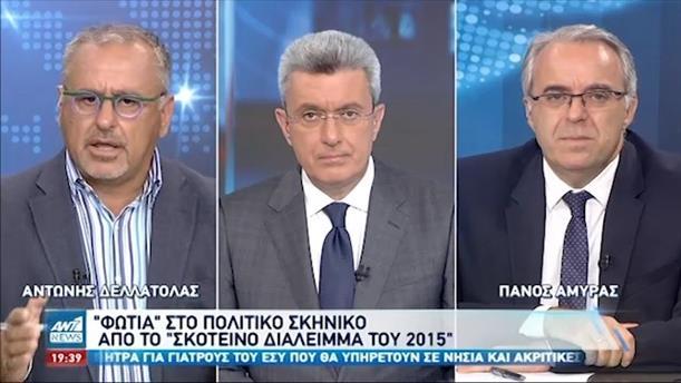 """Αμυράς - Δελλατόλας για τo """"σκοτεινό διάλειμμα"""" του 2015"""