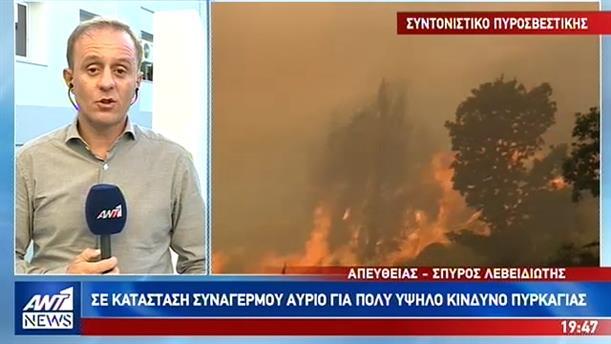 """""""Κόκκινος"""" συναγερμός για τον κίνδυνο πυρκαγιών"""