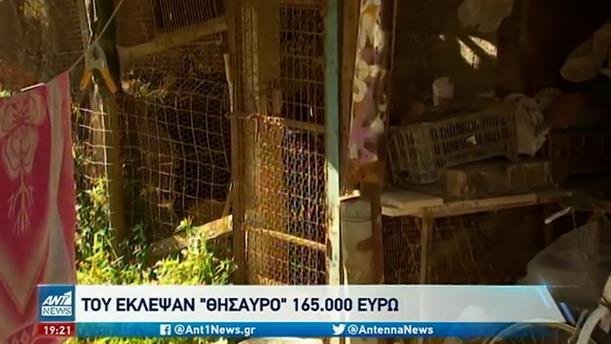 Του έκλεψαν 165.000 ευρώ που είχε κρύψει στο κοτέτσι: Το ξέσπασμα μπροστά στην κάμερα