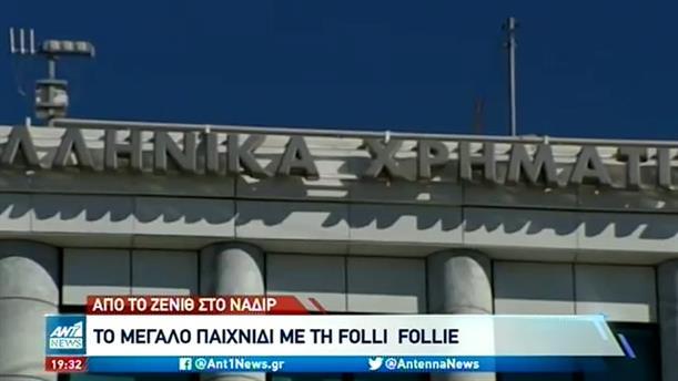 Folli Follie: από το ζενίθ στο ναδίρ