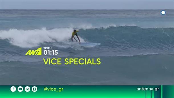 Vice Specials: Η Φυλή του Κρητικού Σερφ - Τρίτη 30/4