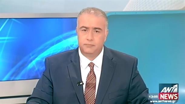 ANT1 News 07-08-2015 στις 13:00