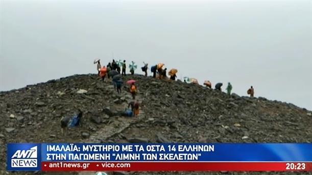 """Βρήκαν αρχαίο """"ελληνικό"""" DNA στη """"Λίμνη των Σκελετών"""" στα Ιμαλάια"""