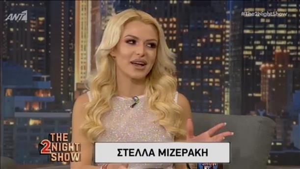 """Η Στέλλα Μιζεράκη στο """"2NightShow"""""""