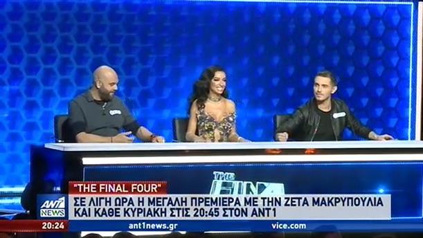 Πρεμιέρα για το Final Four