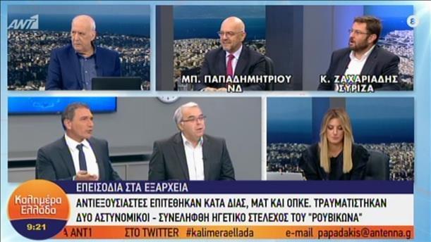 """Παπαδημητρίου - Ζαχαριάδης,  στην εκπομπή """"Καλημέρα Ελλάδα"""""""
