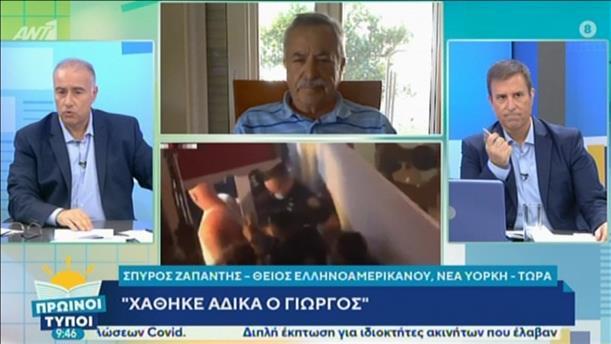 Ο θείος του αδικοχαμένου Ελληνοαμερικανού στην εκπομπή «Πρωινοί Τύποι»