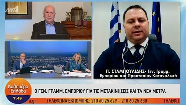 Παναγιώτης Σταμπουλίδης – ΚΑΛΗΜΕΡΑ ΕΛΛΑΔΑ – 09/11/2020