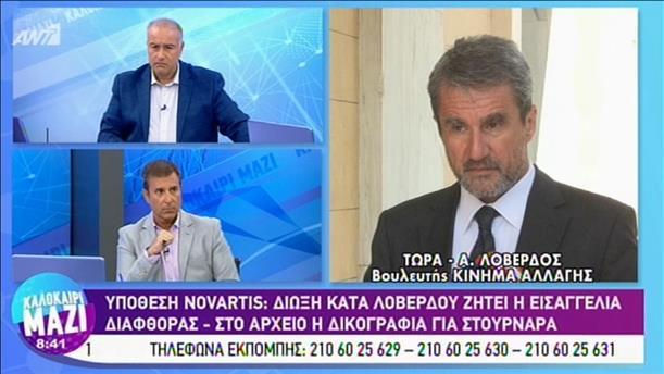 Λοβέρδος στον ΑΝΤ1 για Novartis: άλλα έλεγε ο μάρτυρας κι άλλα έγραφαν στην Εισαγγελία Διαφθοράς