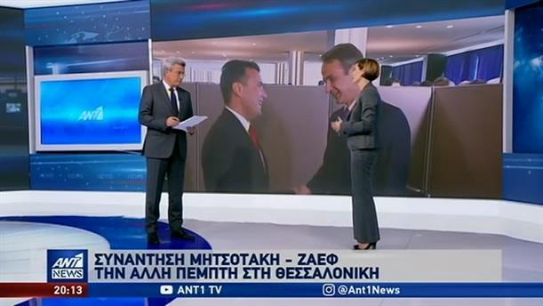 Συνάντηση Μητσοτάκη-Ζάεφ στην Θεσσαλονίκη