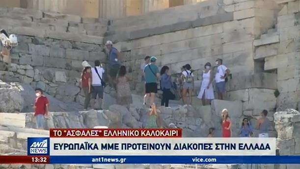 Τα ευρωπαϊκά ΜΜΕ προτείνουν διακοπές στην Ελλάδα