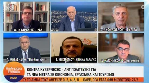 Οι Καιρίδης, Κούλογλου και Κεγκέρογλου στην εκπομπή «Καλημέρα Ελλάδα»