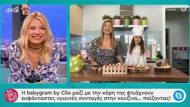 Ευφάνταστες υγιεινές συνταγές παίζοντας με παιδιά – Το Πρωινό – 09/04/2020