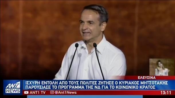 Το πρόγραμμα της ΝΔ παρουσίασε στην Ελευσίνα ο Κυριάκος Μητσοτάκης
