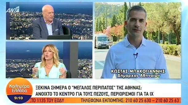 Κώστας Μπακογιάννης – Δήμαρχος Αθηναίων – ΚΑΛΗΜΕΡΑ ΕΛΛΑΔΑ – 11/06/2020