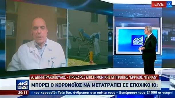 Αντώνης Δημητρακόπουλος: ο κορονοϊός δεν θα μας εγκαταλείψει εύκολα ούτε το καλοκαίρι