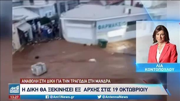 Αναβολή της δίκης για την φονική πλημμύρα στη Μάνδρα