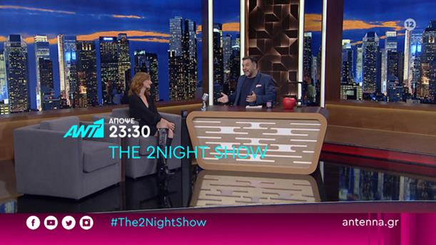 THE 2NIGHT SHOW - Πέμπτη 12/11