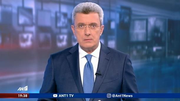 ANT1 NEWS 24-06-2020 ΣΤΙΣ 19:30
