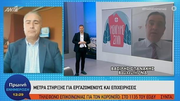 Βασίλης Σπανάκης - ΠΡΩΙΝΗ ΕΝΗΜΕΡΩΣΗ – 24/03/2020