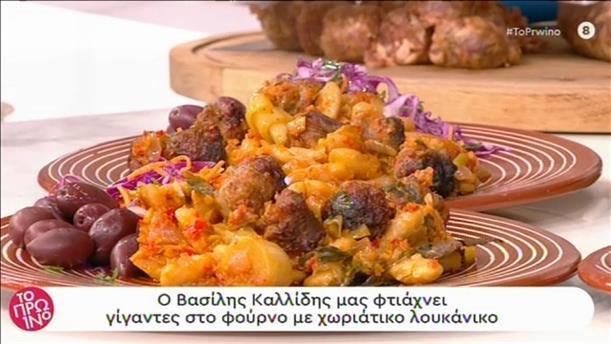 Γίγαντες στο φούρνο με χωριάτικο λουκάνικο από τον Βασίλη Καλλίδη