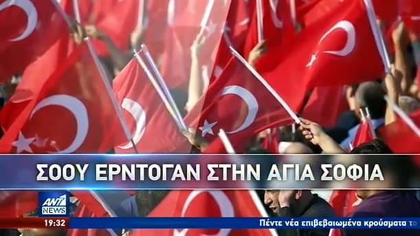 Φιέστα-πρόκληση των Τούρκων έξω από την Αγία Σοφία