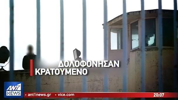 Δολοφονία κρατουμένου στις φυλακές Τρικάλων