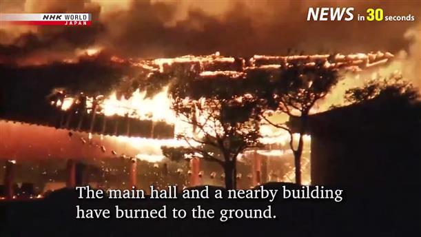 Ιαπωνία: Στις φλόγες τυλίχθηκε το κάστρο του Σούρι, μνημείο της Unesco
