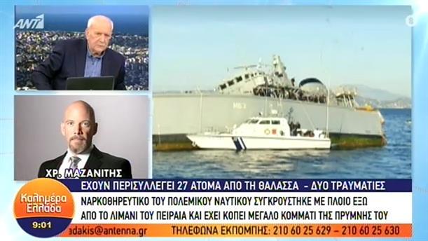 Ναρκοθηρευτικό του Πολεμικού Ναυτικού συγκρούστηκε με πλοίο – ΚΑΛΗΜΕΡΑ ΕΛΛΑΔΑ - 27/10/2020