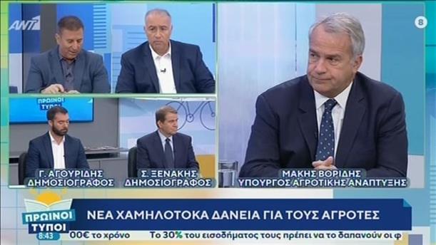 Μάκης Βορίδης (Υπ. Αγροτικής Ανάπτυξης) – ΠΡΩΙΝΟΙ ΤΥΠΟΙ - 16/11/2019