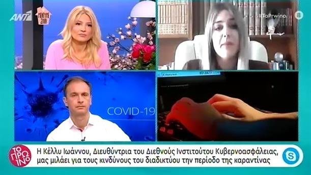 Kέλλυ Ιωάννου: οι κίνδυνοι του διαδικτύου - Το Πρωινό - 01/04/2020