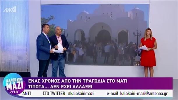 Ένας χρόνος από την τραγωδία στο Μάτι - ΚΑΛΟΚΑΙΡΙ ΜΑΖΙ - 22/7/2019