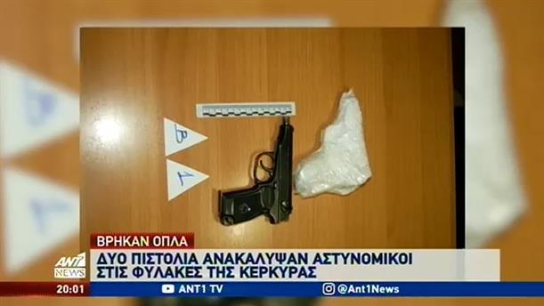 Βρήκαν όπλα σε κελιά κρατουμένων στην Κέρκυρα