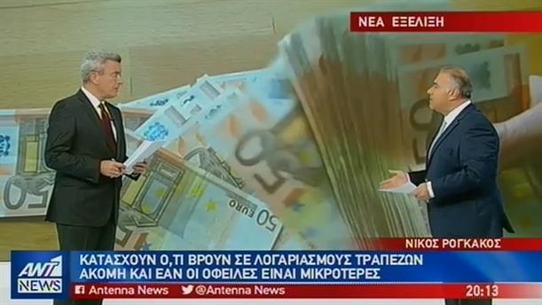 Αλαλούμ με τις κατασχέσεις από τραπεζικούς λογαριασμούς