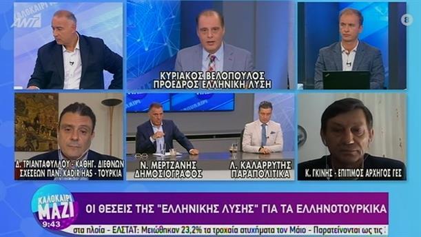 Κυριάκος Βελόπουλος – ΚΑΛΟΚΑΙΡΙ ΜΑΖΙ - 06/08/2020