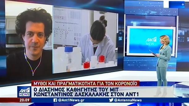 Ο Κωνσταντίνος Δασκαλάκης στον ΑΝΤ1: Αν δεν κάνουμε τίποτα, κάθε 8 μέρες τα κρούσματα δεκαπλασιάζονται
