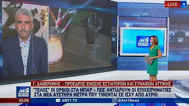 """Δαβερώνης στον ΑΝΤ1: Δεν θα σταθούν """"όρθιες"""" πολλές επιχειρήσεις από τον Σεπτέμβριο"""