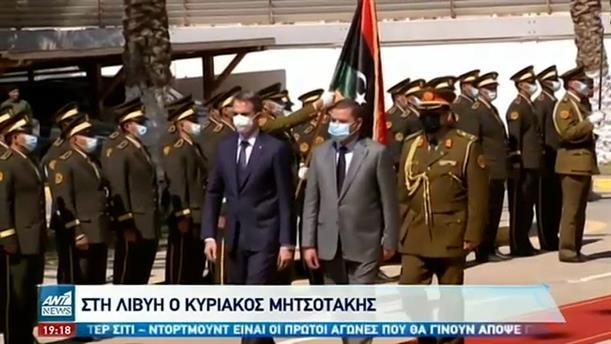 Στη Λιβύη ο Κυριάκος Μητσοτάκης
