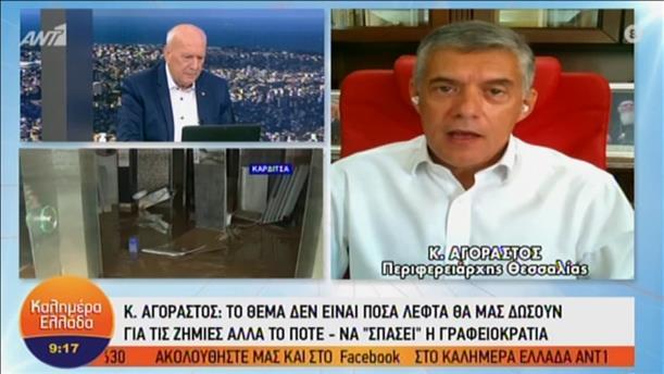 """Ο περιφερειάρχης Θεσσαλίας στην εκπομή """"Καλημέρα Ελλάδα"""""""