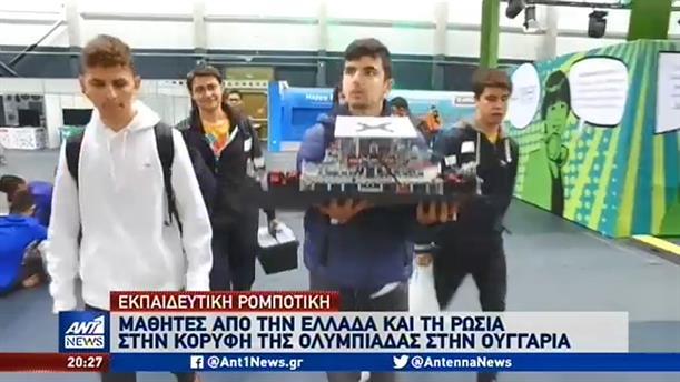 Έλληνες μαθητές στην κορυφή της Ολυμπιάδας Εκπαιδευτικής Ρομποτικής