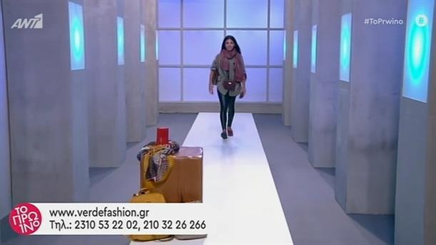 ΜΟΔΑ – ΤΟ ΠΡΩΙΝΟ – 10/10/2019