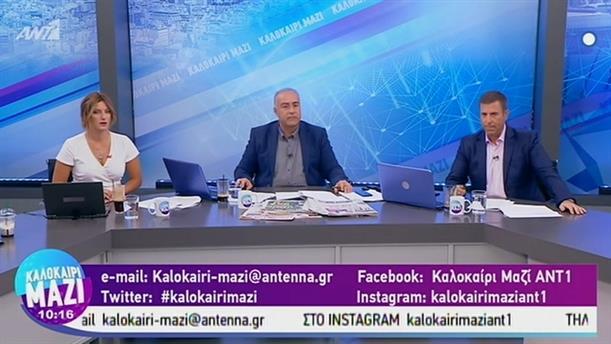 ΚΑΛΟΚΑΙΡΙ ΜΑΖΙ - 12/09/2019