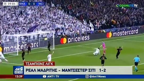 Champions League: «με την πλάτη στον τοίχο» Γιουβέντους και Ρεάλ