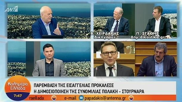 Συνομιλία Πολάκη-Στουρνάρα – ΚΑΛΗΜΕΡΑ ΕΛΛΑΔΑ – 21/02/2019
