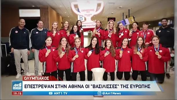 """Επέστρεψαν στην Αθήνα οι """"βασίλισσες"""" της Ευρώπης"""
