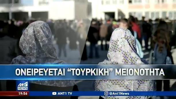 """Πρόκληση Τσαβούσογλου για """"τουρκική μειονότητα"""" στη Θράκη"""