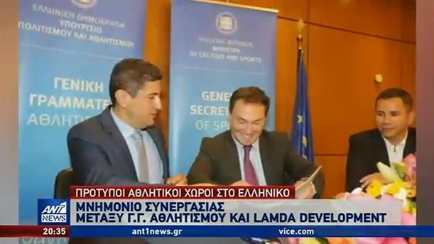Δημιουργία πρότυπων αθλητικών χώρων στο Ελληνικό