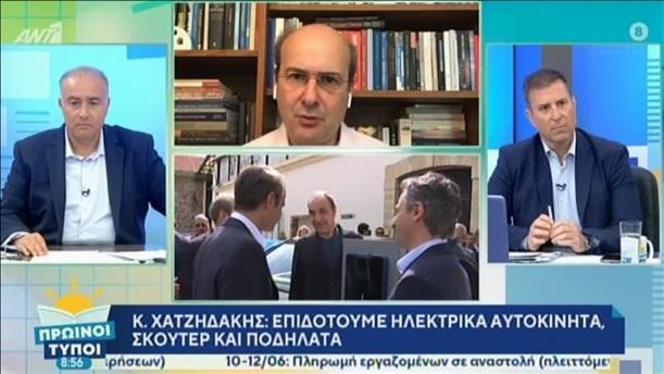 Κωστής Χατζηδάκης – ΠΡΩΙΝΟΙ ΤΥΠΟΙ - 06/06/2020
